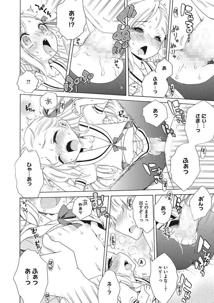 青空とせーふく_00020