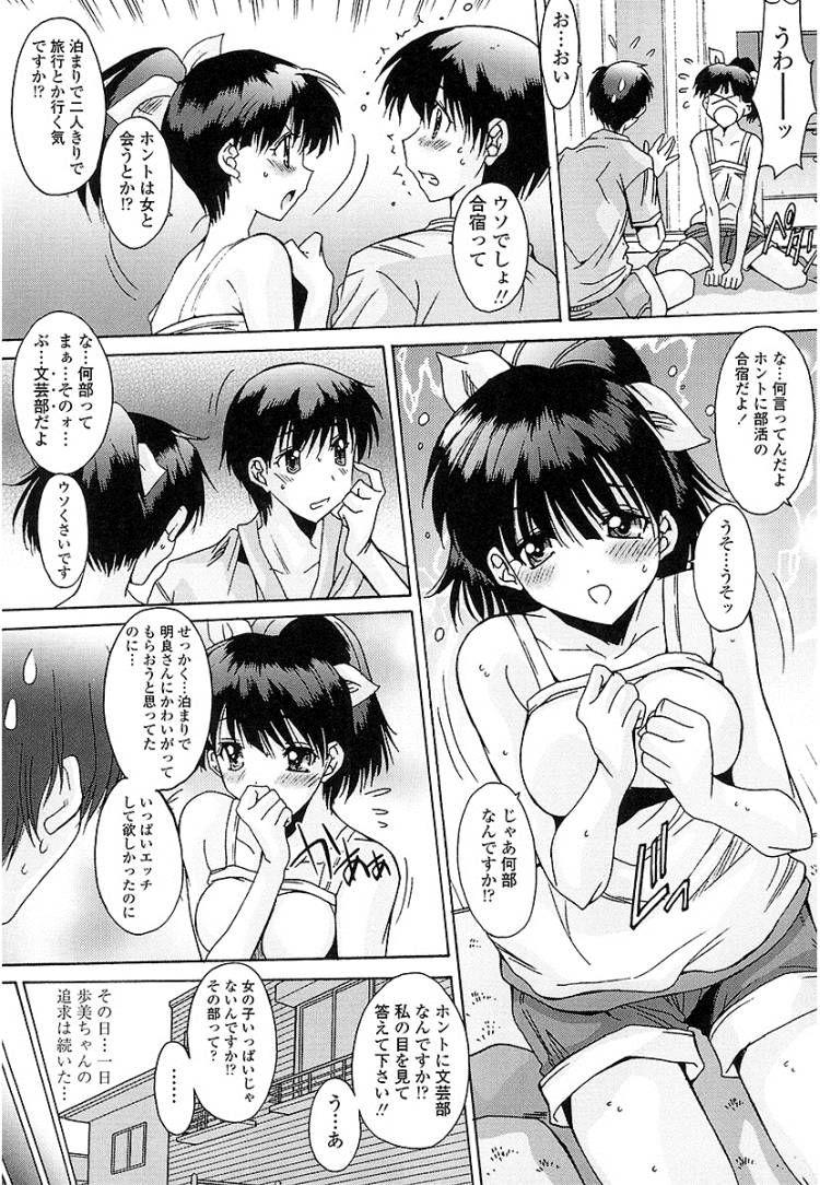 抜け駆け絶対禁止8_00003