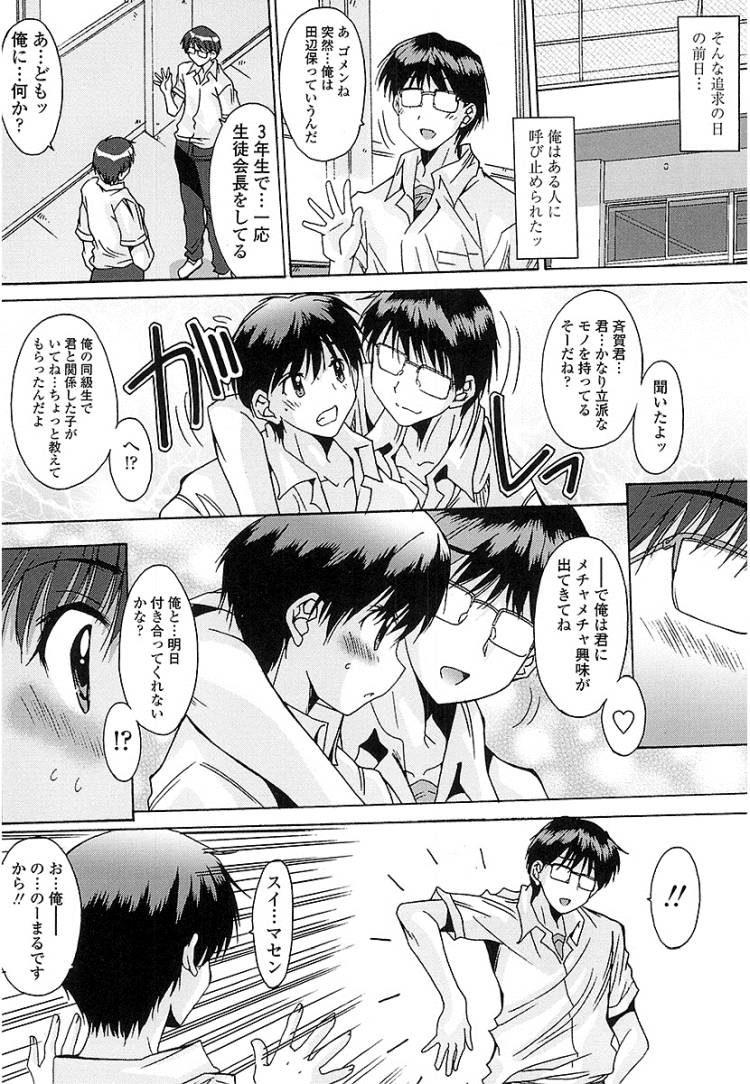 抜け駆け絶対禁止8_00004