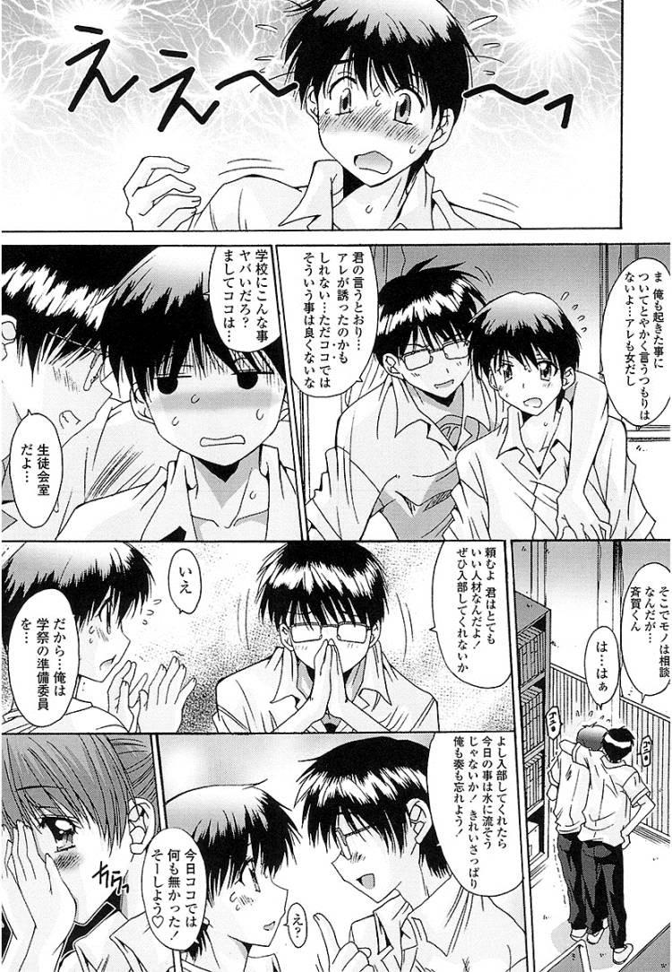 抜け駆け絶対禁止8_00025