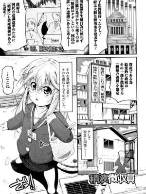 【無料エロ漫画】精液徴収員