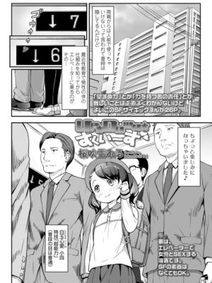 【無料エロ漫画】スクイズ