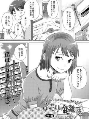 【無料エロ漫画】2人の距離感