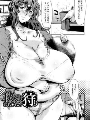 【無料エロ漫画】秋のおちんちん狩り
