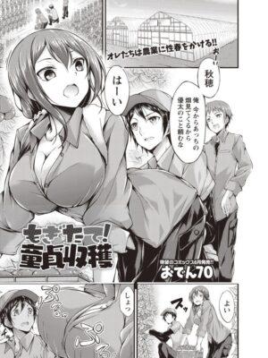 【無料エロ漫画】もぎたて童貞収穫