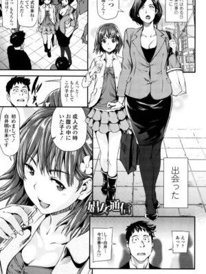 【無料エロ漫画】娼女通信