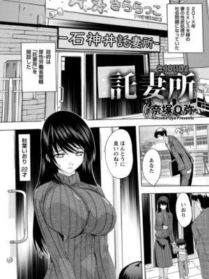 【無料エロ漫画】託妻所