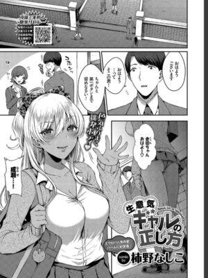 【無料エロ漫画】生意気ギャルの正し方