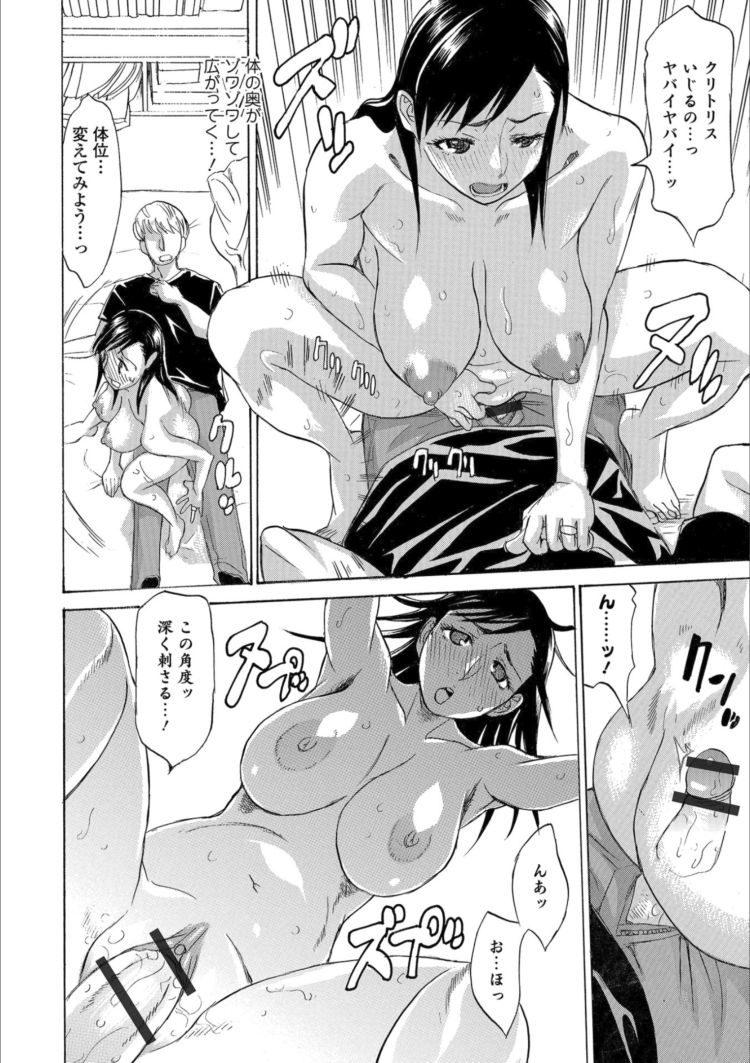 奥さんちぇんじ!_00008