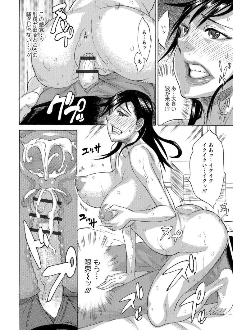 奥さんちぇんじ!_00010