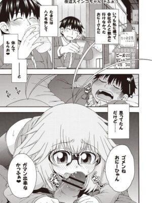 【無料エロ漫画】夜這え!インコちゃん14