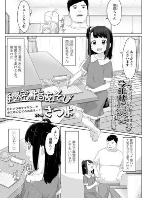 【無料エロ漫画】秘密の指あそび