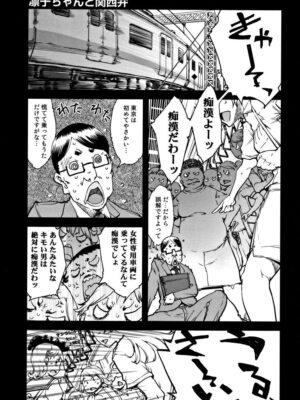 【無料エロ漫画】凛子ちゃんと関西弁