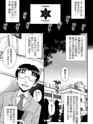【無料エロ漫画】ボクらの時代