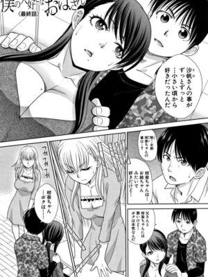 【無料エロ漫画】僕の大好きなおばさん7
