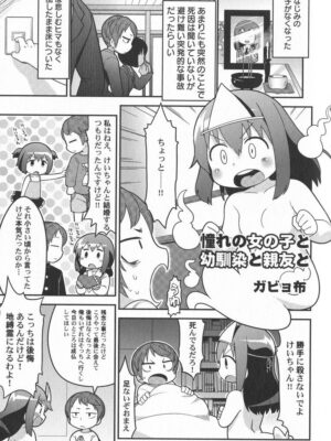 【無料エロ漫画】憧れの女の子と幼なじみと親友と
