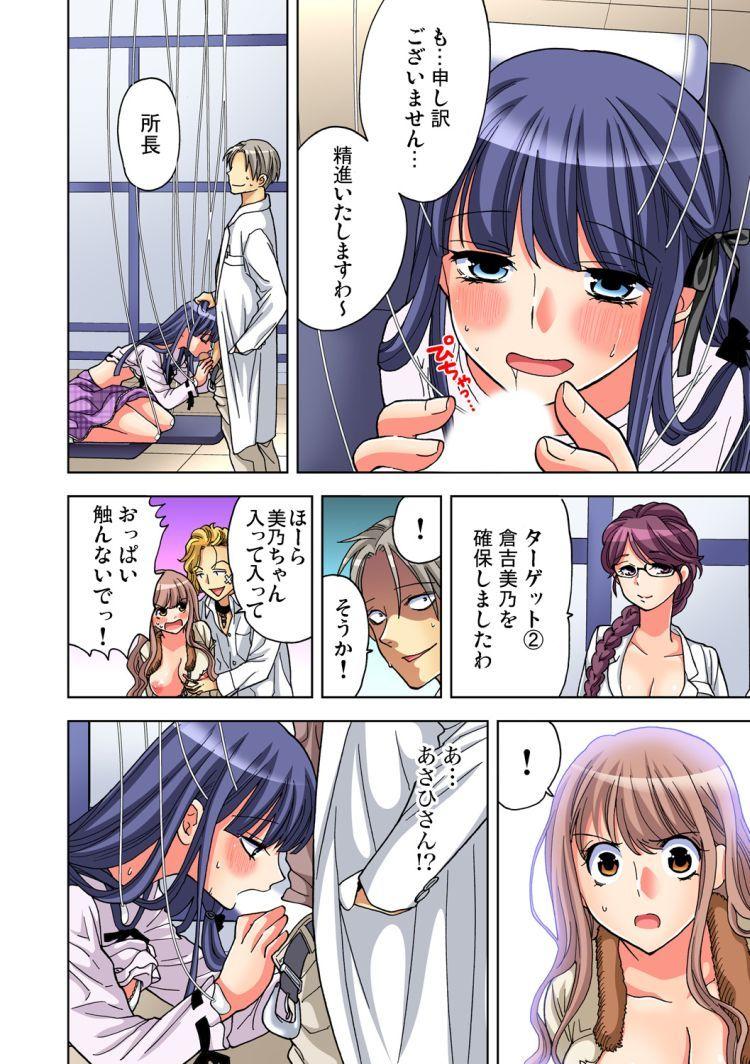 ヤらないと死んじゃう病!?(10)_00017