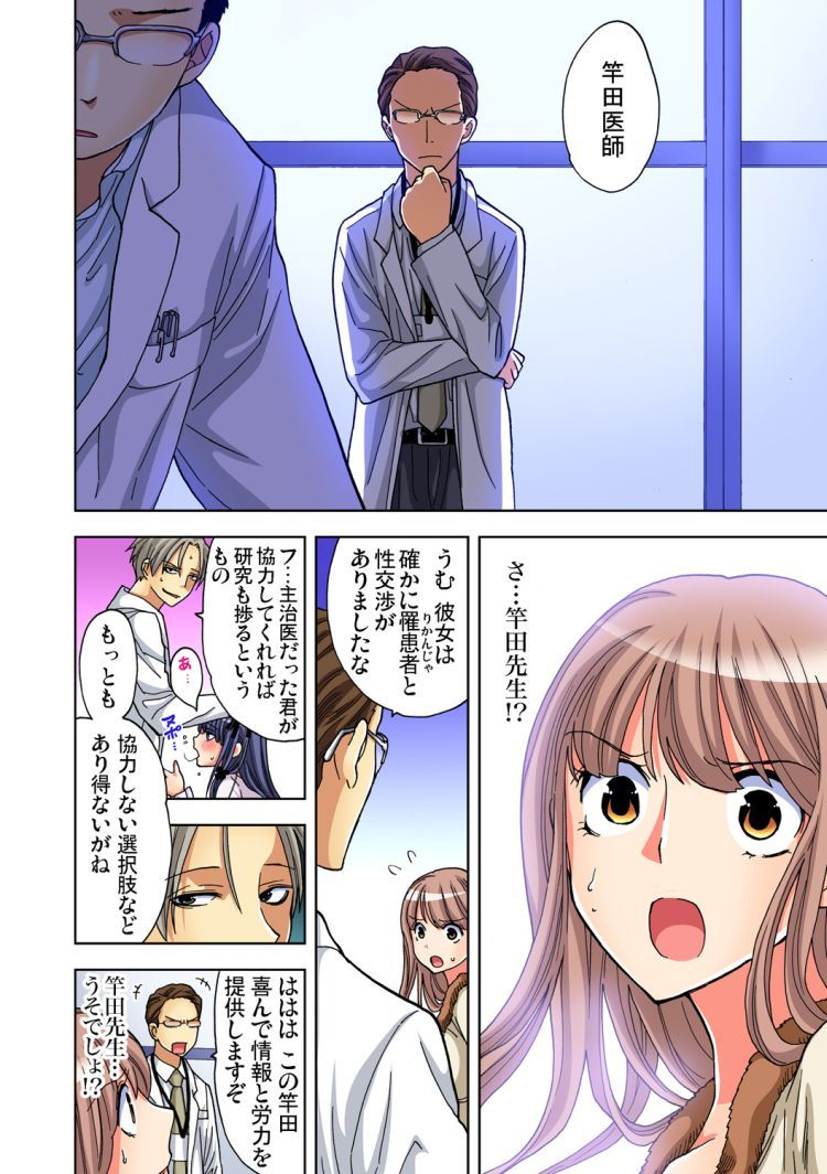 ヤらないと死んじゃう病!?(10)_00019