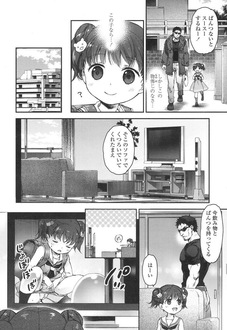 イキしょんっ!_00006