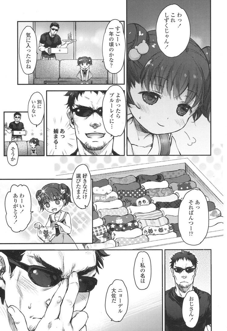 イキしょんっ!_00007