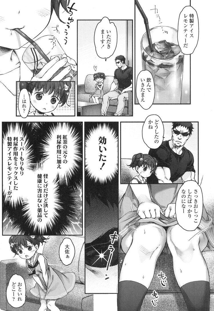 イキしょんっ!_00009