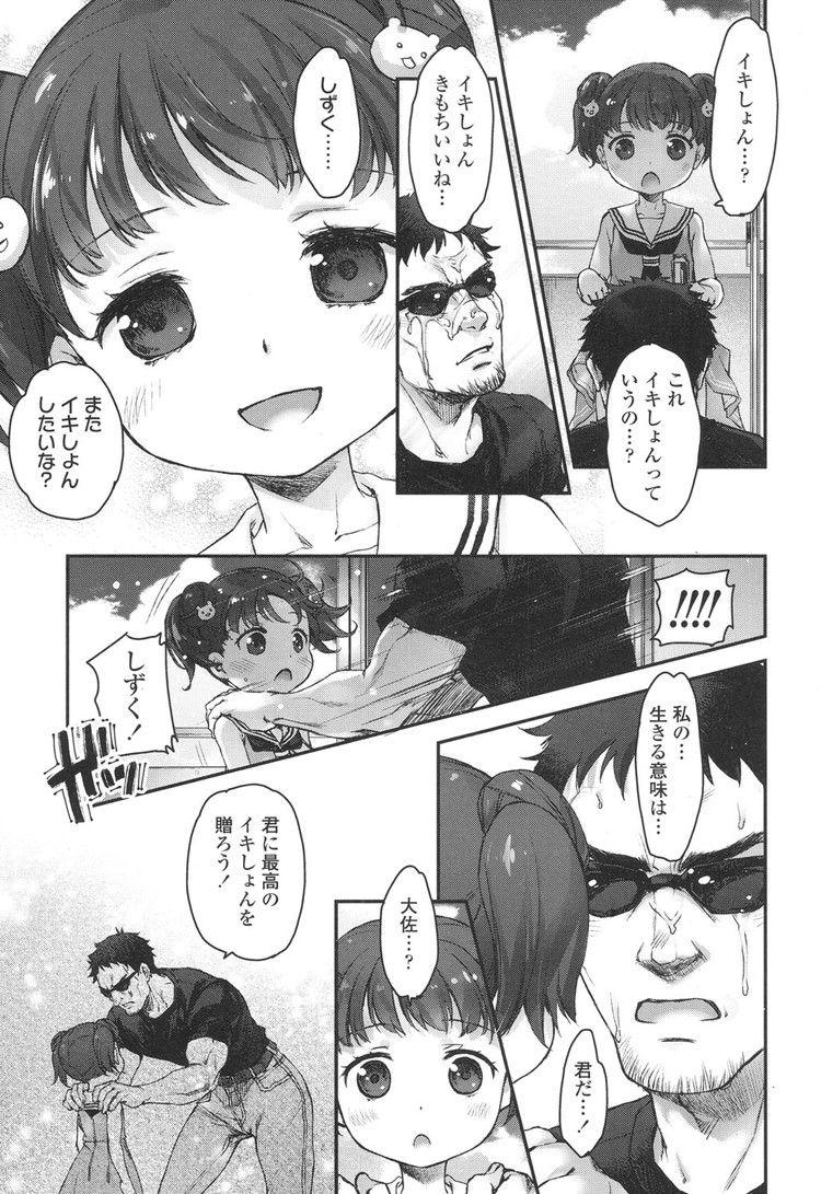 イキしょんっ!_00017