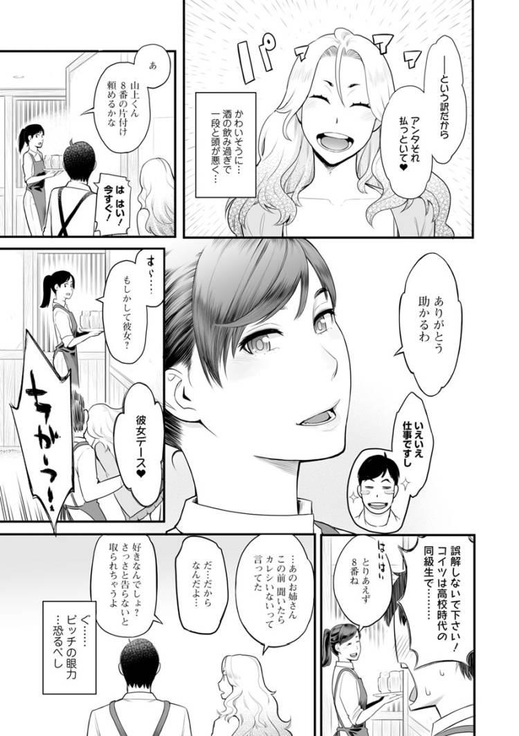 ビッチちゃん走馬燈出演予約_00005
