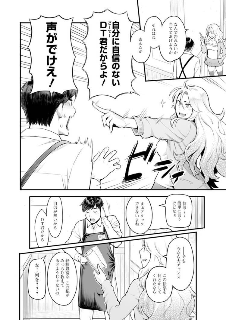 ビッチちゃん走馬燈出演予約_00006