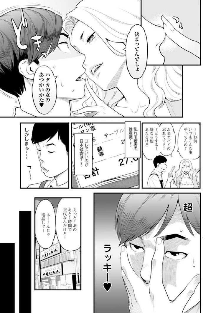 ビッチちゃん走馬燈出演予約_00007