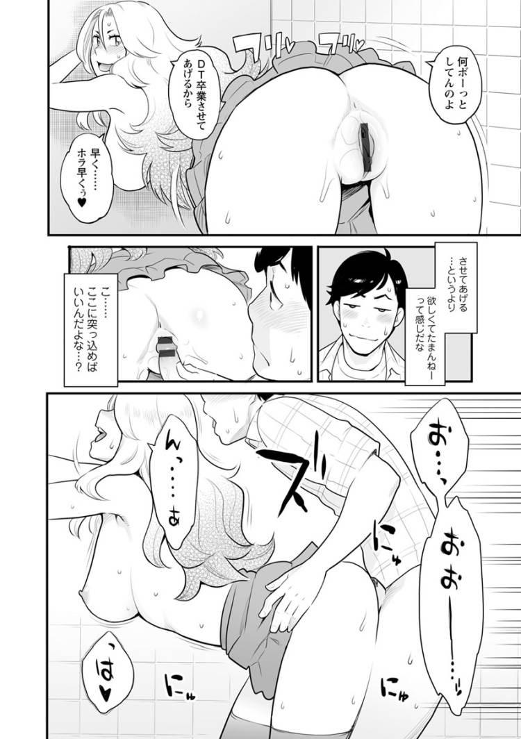 ビッチちゃん走馬燈出演予約_00012