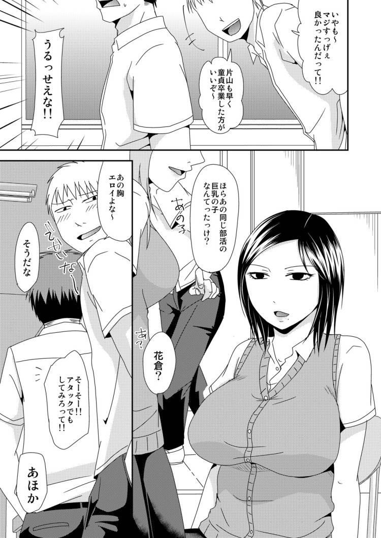 だらしない放課後_00002