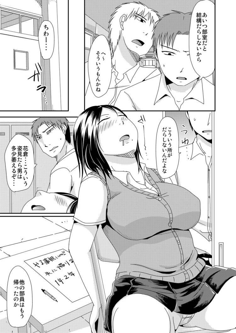 だらしない放課後_00003