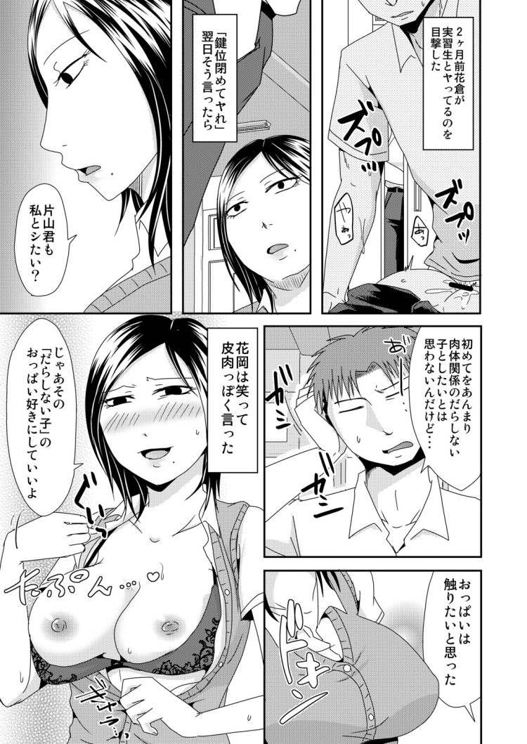 だらしない放課後_00006