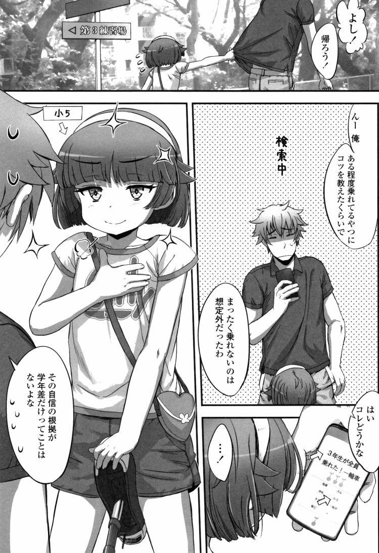 れえんしゅう_00003