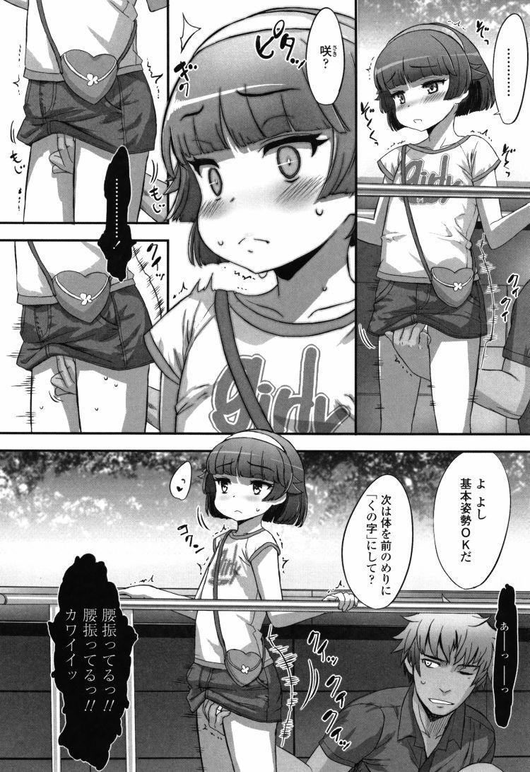 れえんしゅう_00006