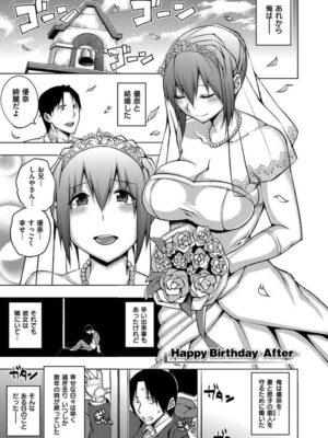 【無料エロ漫画】happybirthdaysideAfter