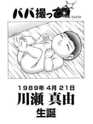 【無料エロ漫画】パパ撮って
