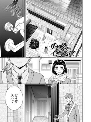 【無料エロ漫画】サキュバスとインキュバス