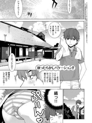 【無料エロ漫画】ほったらかしバケーション!