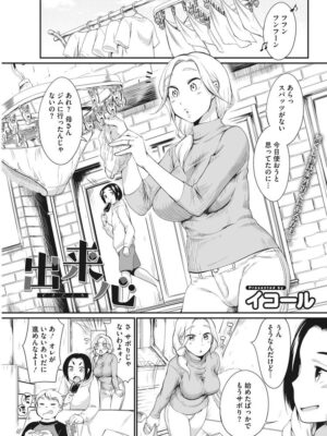 【無料エロ漫画】出来心