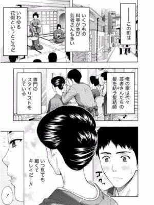 【無料エロ漫画】柔肌うなじ