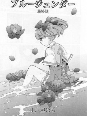 【無料エロ漫画】ブルージェンダー