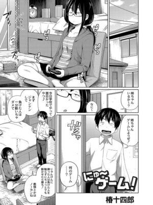 【無料エロ漫画】にゅーゲーム!