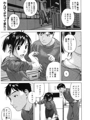 【無料エロ漫画】まなやつほし