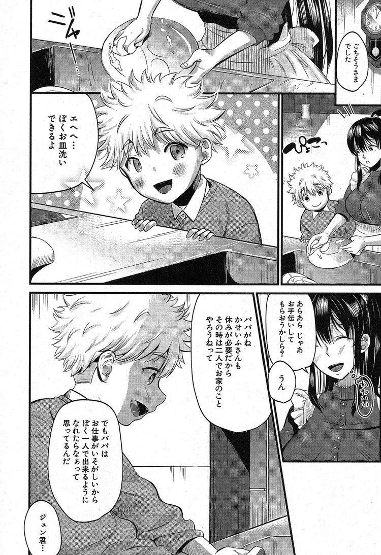 ママっこLOVE_00004