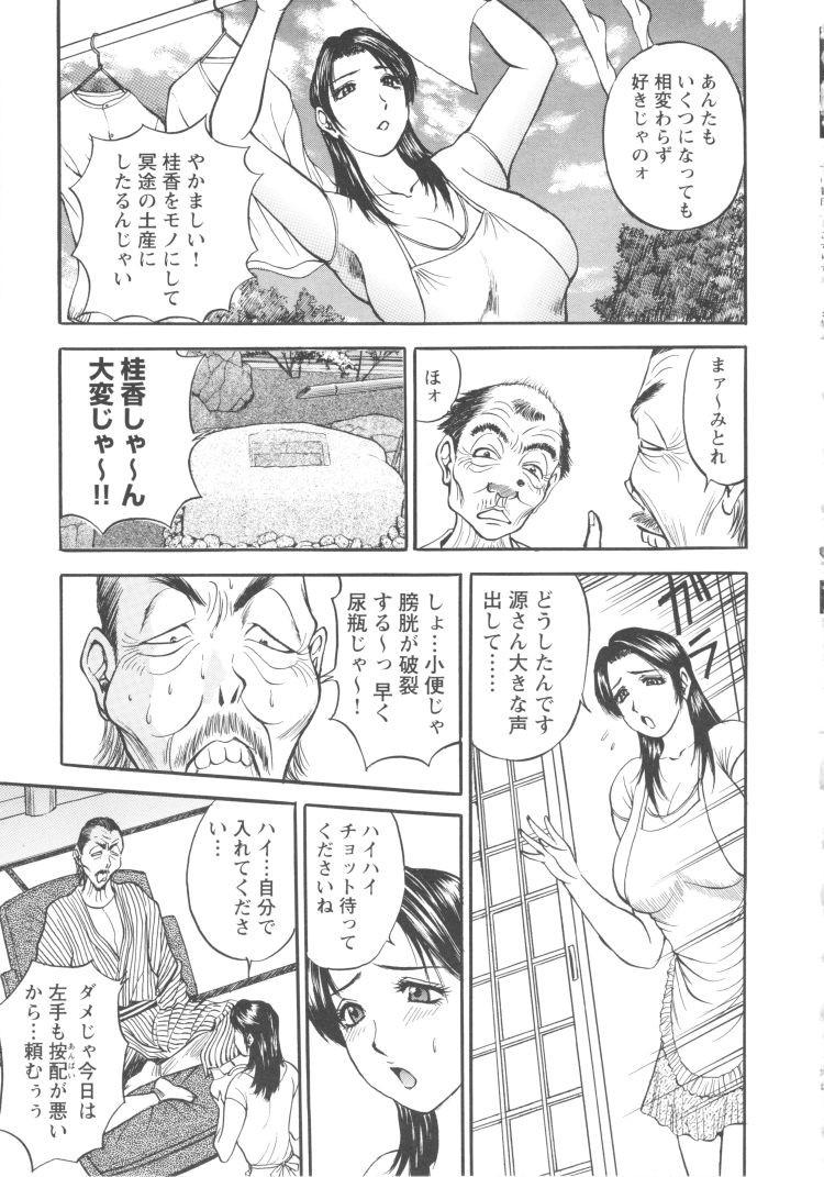 王手!妻盗り_00003
