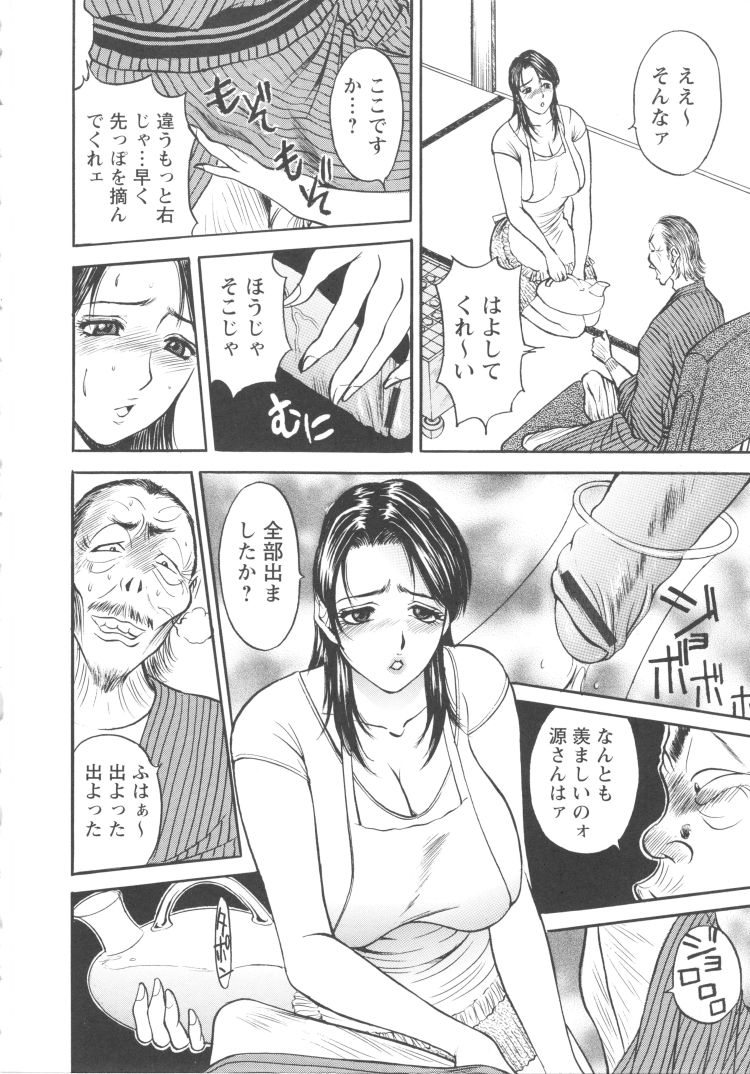 王手!妻盗り_00004