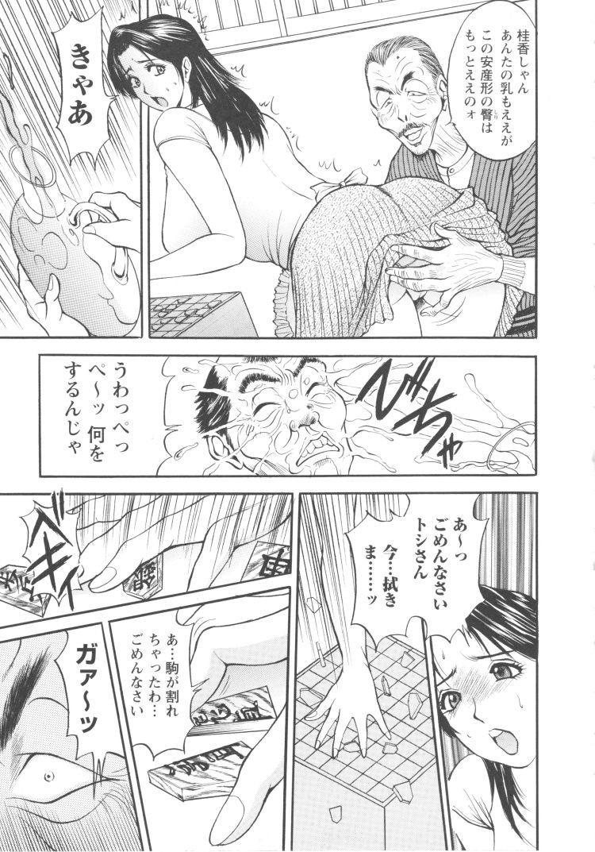 王手!妻盗り_00005