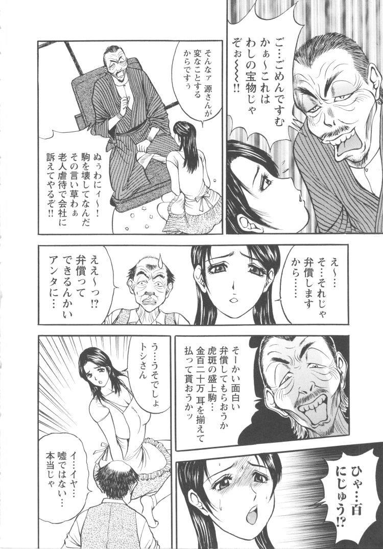 王手!妻盗り_00006