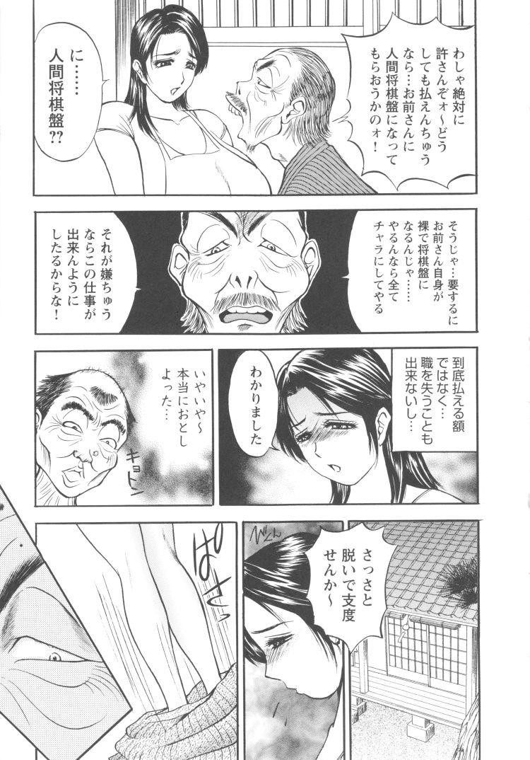 王手!妻盗り_00007